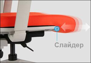 Анатомическое сиденье со слайдером